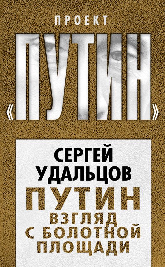 Сергей Удальцов бесплатно