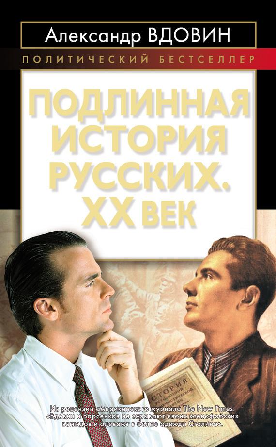 Скачать книги русский бестселлер бесплатно