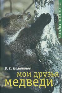 Пажетнов, В. С.  - Мои друзья медведи