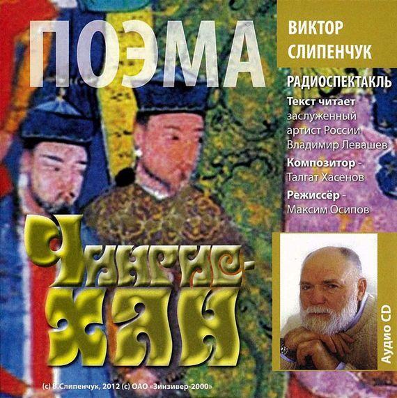 Чингис-хан. Поэма - Виктор Слипенчук