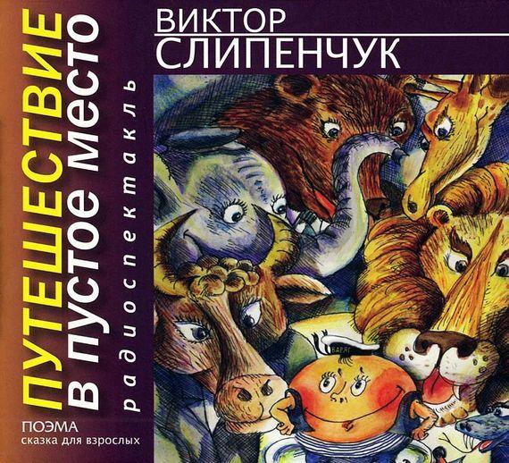 Виктор Слипенчук Путешествие в Пустое место. Поэма спасение стихи и поэма