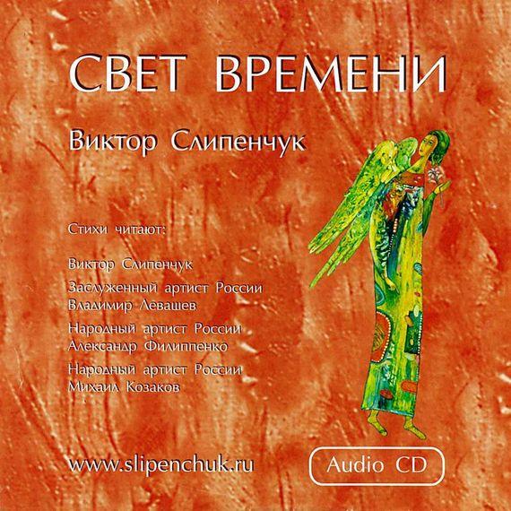 Свет времени - Виктор Слипенчук