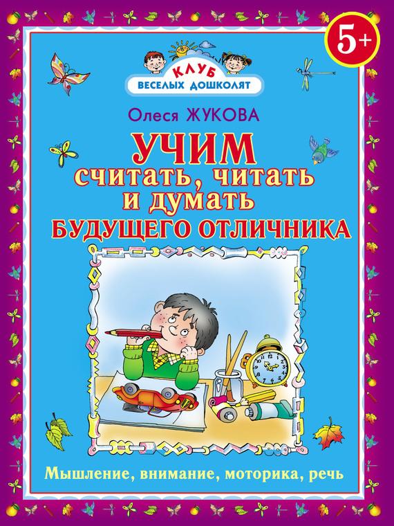 Олеся Жукова Учим считать, читать и думать будущего отличника жукова олеся станиславовна учим малыша читать с 2 х лет