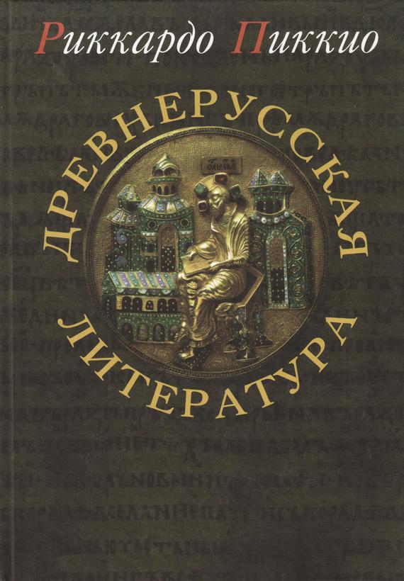 Риккардо Пиккио Древнерусская литература псалтирь на церковно славянском языке старославянский шрифт