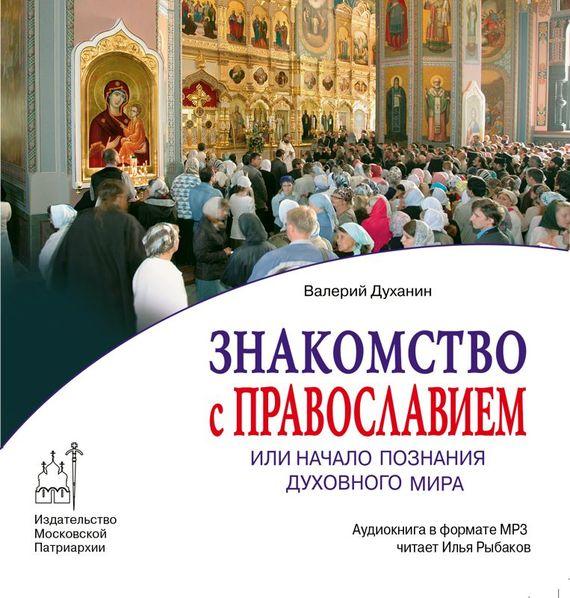 Знакомство с Православием развивается спокойно и размеренно