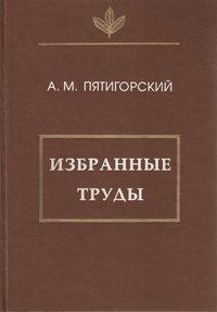 Пятигорский, Александр  - Избранные труды