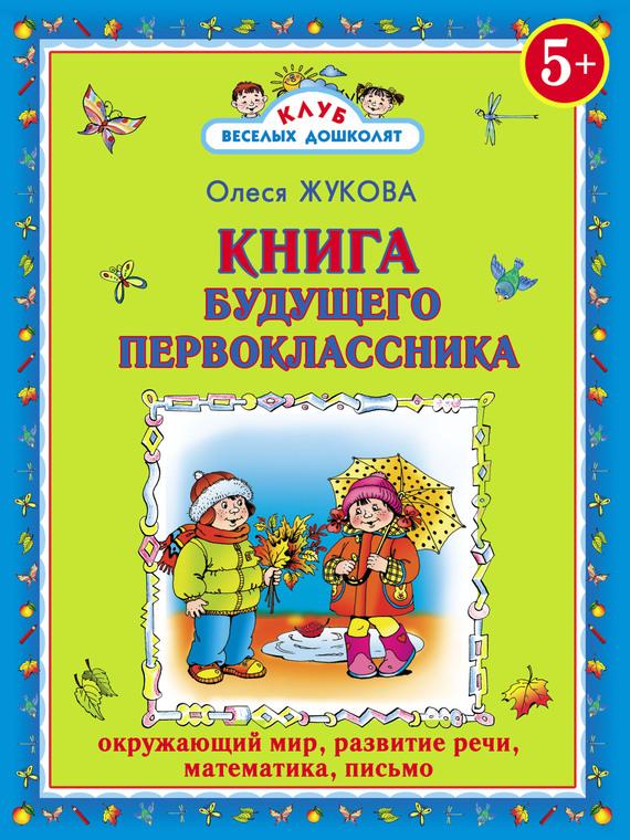 Олеся Жукова Книга будущего первоклассника ульева е книга будущего первоклассника