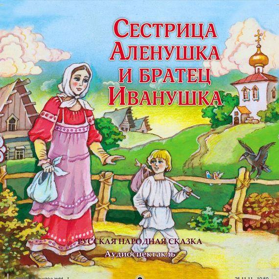 Фото Народное творчество Сестрица Аленушка и братец Иванушка (спектакль)