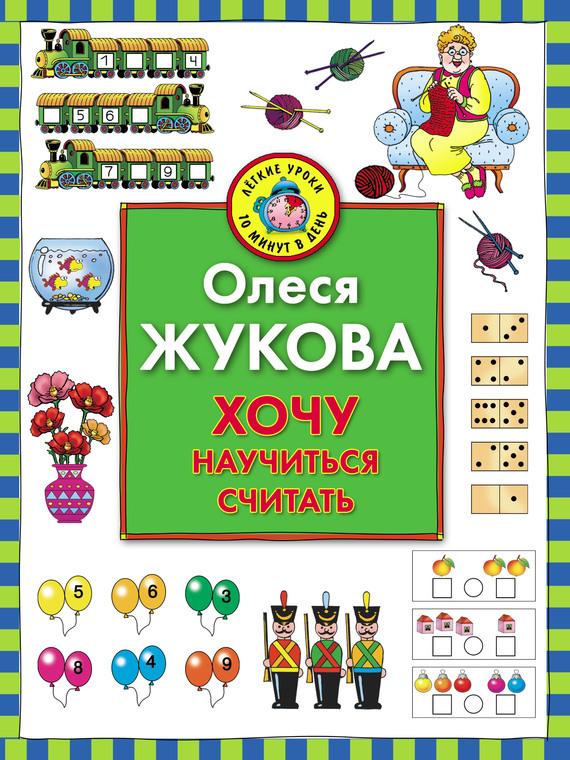 яркий рассказ в книге Олеся Жукова
