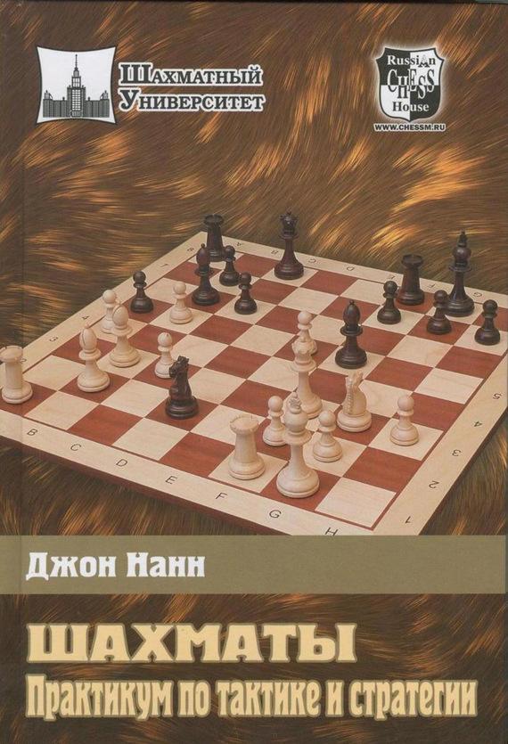 Скачать Шахматы. Практикум по тактике и стратегии быстро