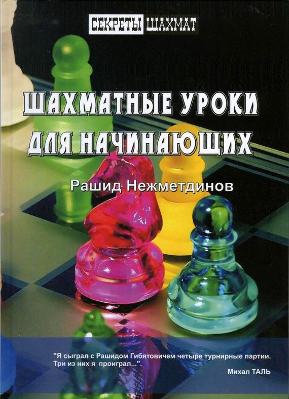 занимательное описание в книге Рашид Нежметдинов
