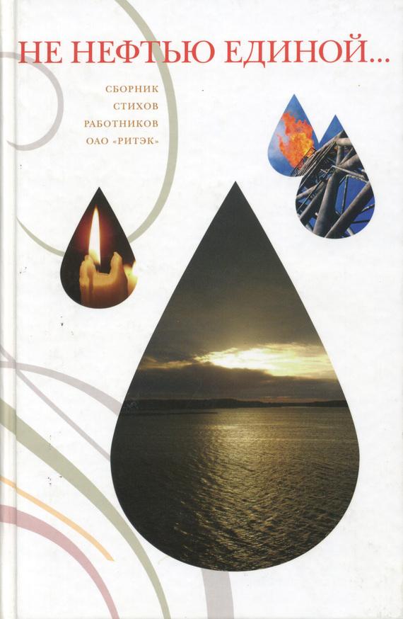 Сборник Не нефтью единой… в ф яковлев посвящения сборник