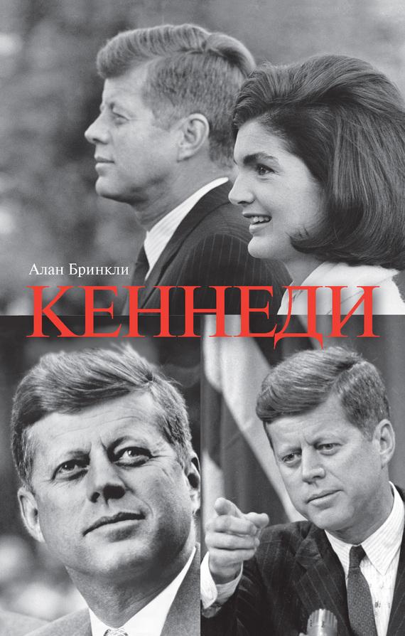 Скачать Джон Фицджеральд Кеннеди бесплатно Алан Бринкли
