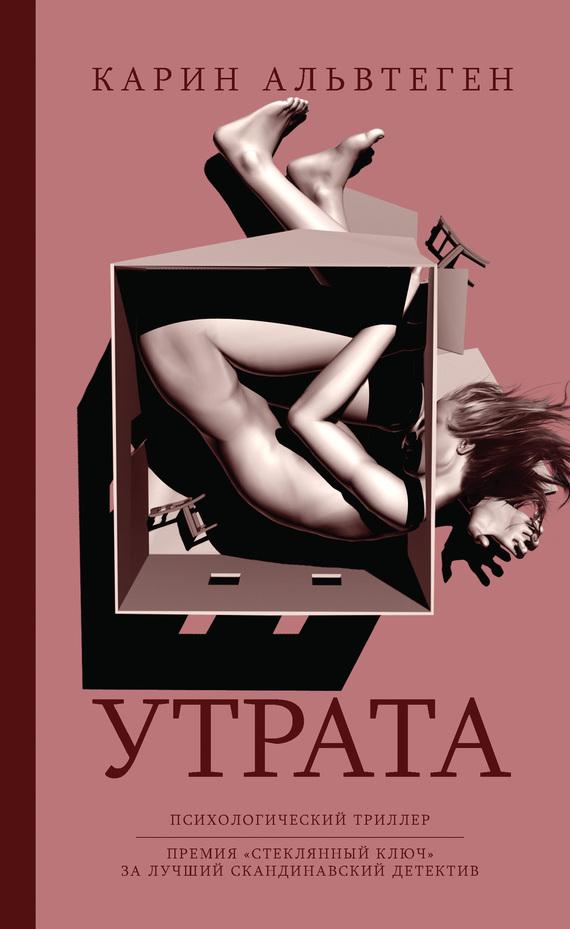 Обложка книги Утрата, автор Альвтеген, Карин