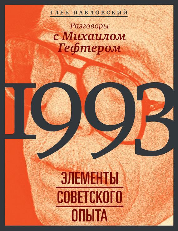 1993: элементы советского опыта. Разговоры с Михаилом Гефтером случается активно и целеустремленно