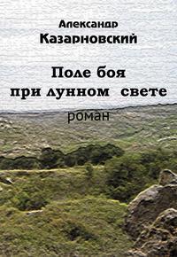 Казарновский, Александр  - Поле боя при лунном свете