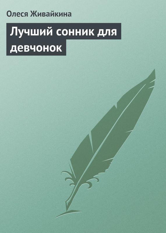 Олеся Живайкина Лучший сонник для девчонок олеся живайкина зимние лекарства