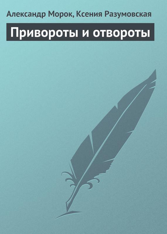 Привороты и отвороты - Александр Морок