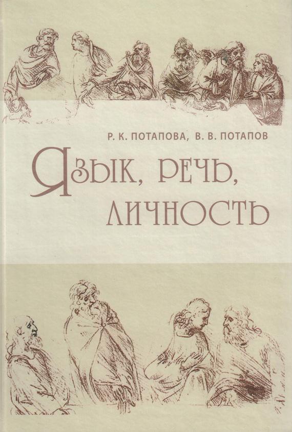 В. В. Потапов бесплатно