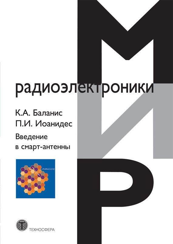 Константин Баланис Введение в смарт-антенны intelligent mobile ad hoc network routing protocols