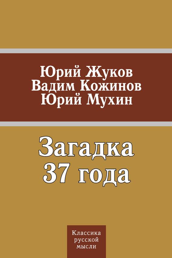 Скачать Загадка 37 года сборник бесплатно Юрий Мухин