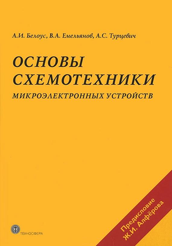 Анатолий Белоус Основы схемотехники микроэлектронных устройств