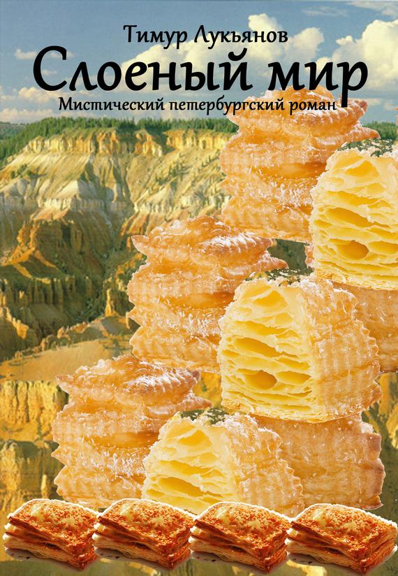 интригующее повествование в книге Тимур Лукьянов