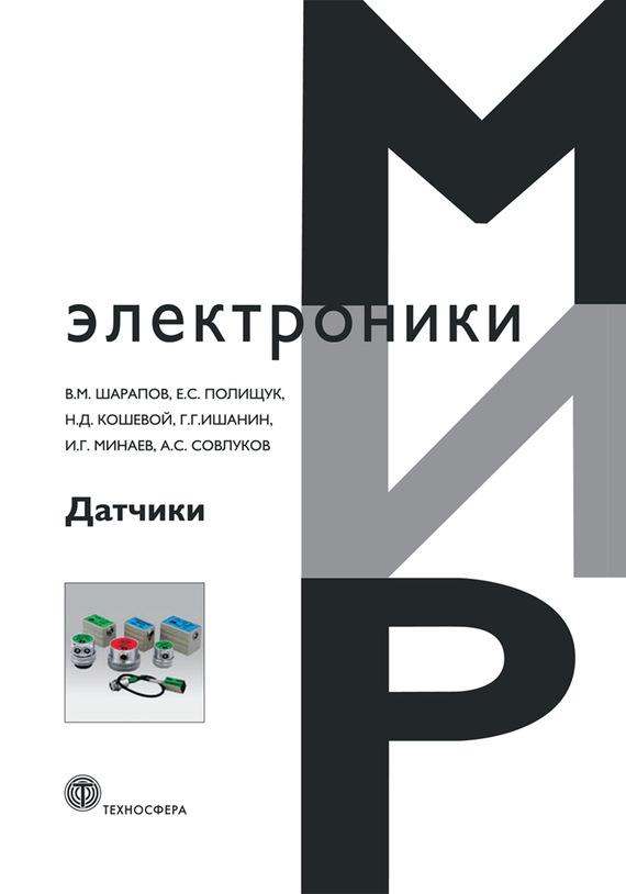 Игорь Минаев Датчики: Справочное пособие