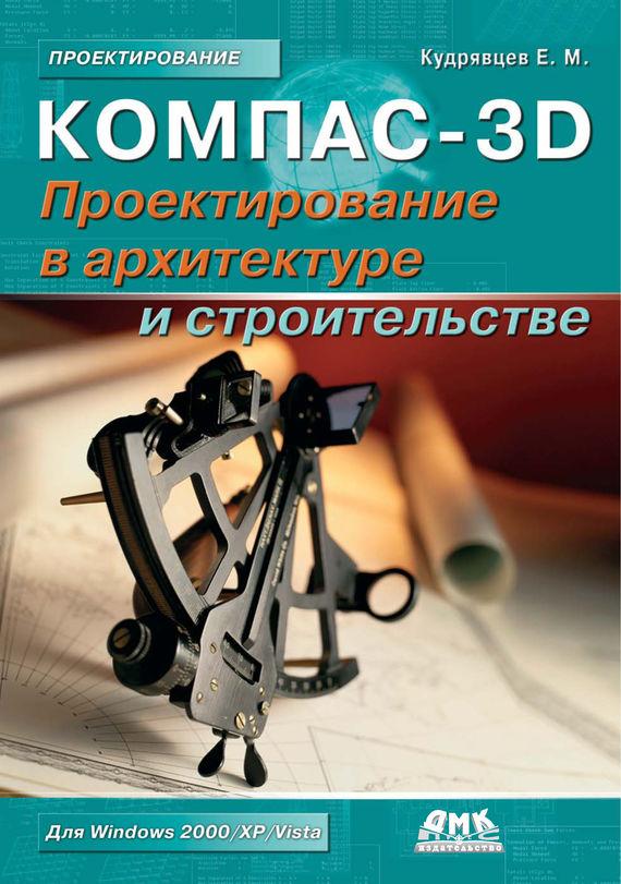 Е. М. Кудрявцев бесплатно