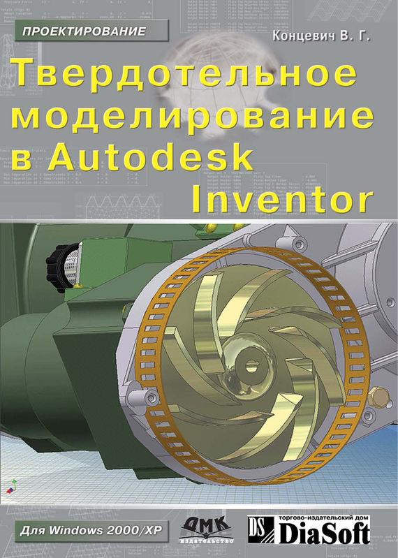 В. Г. Концевич Твердотельное моделирование машиностроительных изделий в Autodesk Inventor ISBN: 5-94074-372-2 cad cam cae工程应用丛书:autocad2014电气设计从入门到精通(附cd光盘)