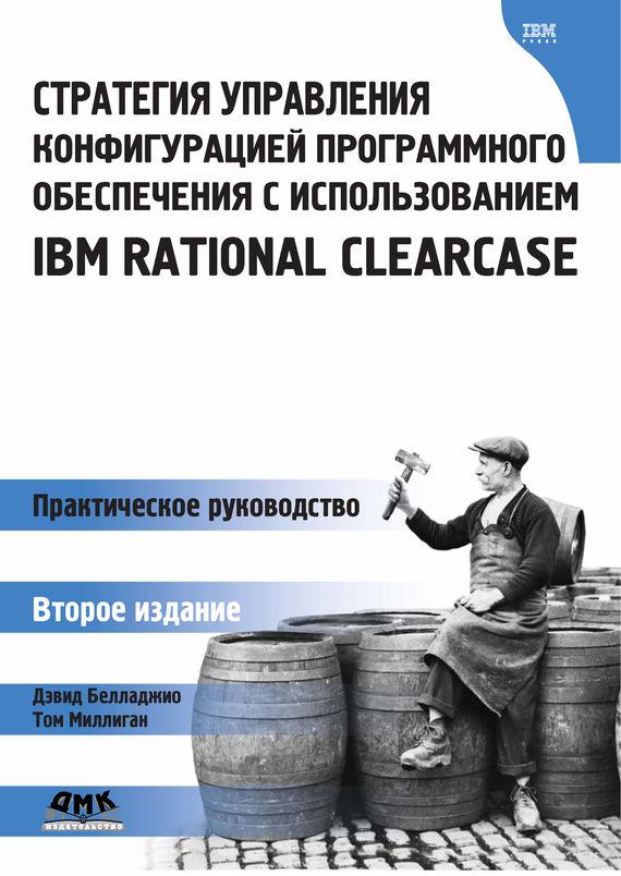 Дэвид Белладжио Стратегия управления конфигурацией программного обеспечения с использованием IBM Rational ClearCase макаровских т документирование программного обеспечения в помощь техническому писателю