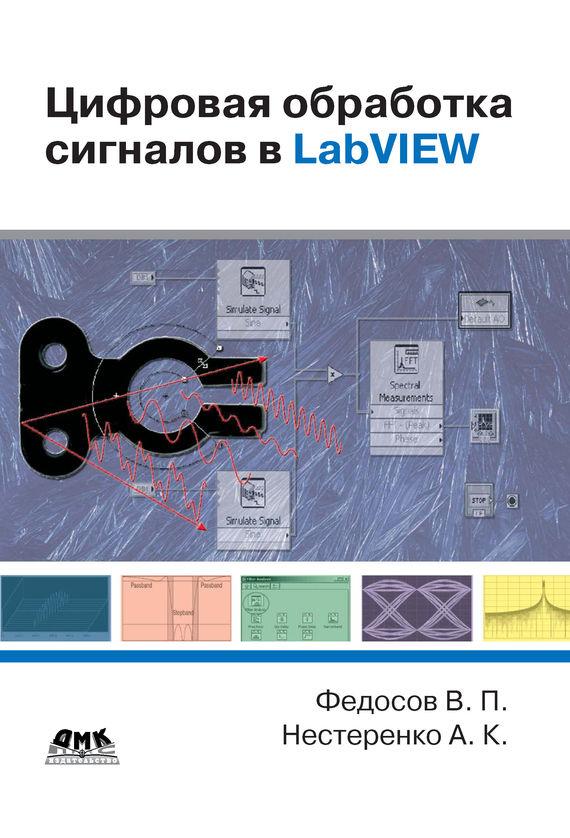 Цифровая обработка сигналов в LabVIEW: учебное пособие