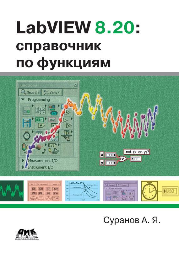 цены А. Я. Суранов LabVIEW 8.20. Справочник по функциям ISBN: 5-94074-347-1