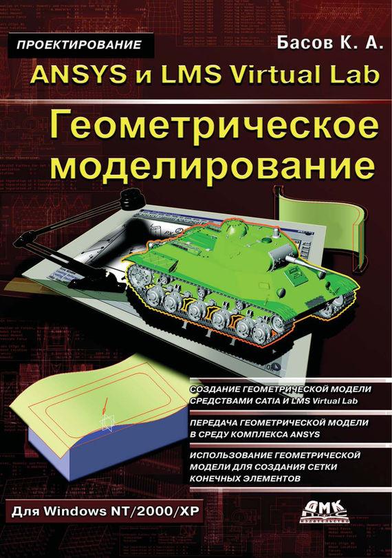 К. А. Басов ANSYS и LMS Virtual Lab. Геометрическое моделирование catia v5r21模具设计教程