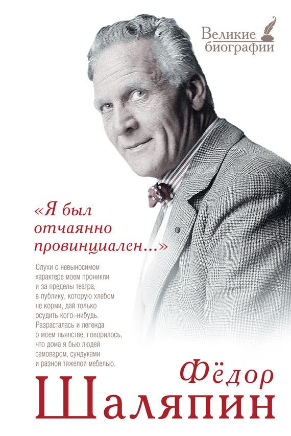 Фёдор Шаляпин «Я был отчаянно провинциален…» я сбил целый авиаполк мемуары финского аса