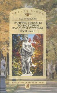 Гуковский, Г. А.  - Ранние работы по истории русской поэзии XVIII века