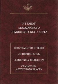 - Из работ московского семиотического круга