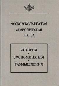 Сборник - Московско-тартуская семиотическая школа. История, воспоминания, размышления