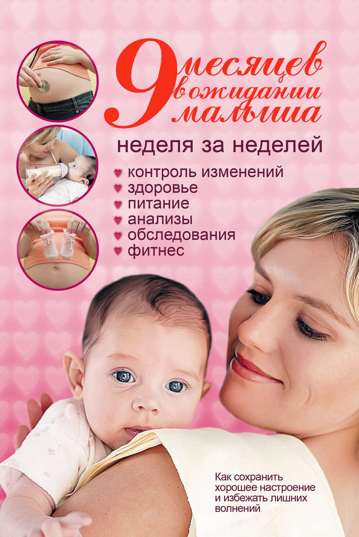 Малышке 9 месяцев картинки поздравления
