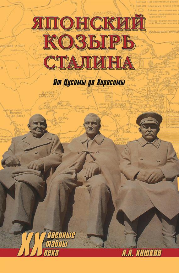 Фото А. А. Кошкин Японский козырь Сталина. От Цусимы до Хиросимы