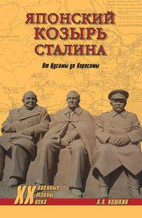 Кошкин, А. А.  - Японский козырь Сталина. От Цусимы до Хиросимы