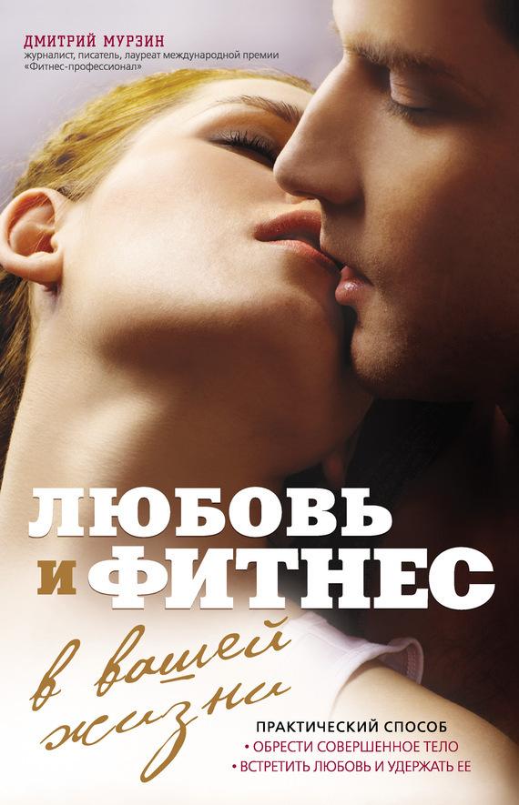 Любовь и фитнес в вашей жизни - Дмитрий Мурзин