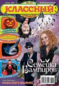 - Классный журнал №41/2013