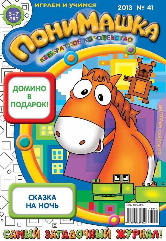 Открытые системы ПониМашка. Развлекательно-развивающий журнал. №41 (октябрь) 2013 обучающие мультфильмы для детей где
