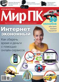 - Журнал «Мир ПК» &#847011/2013