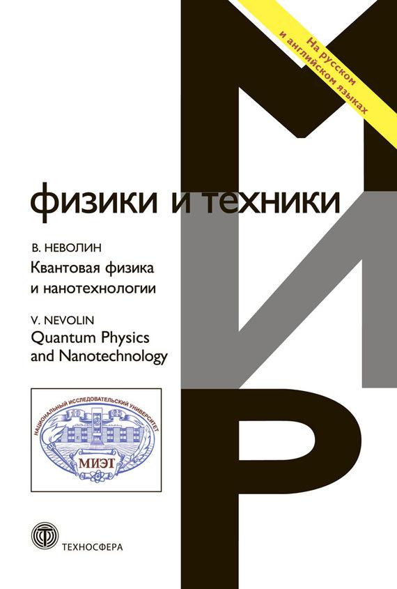 Владимир Неволин Квантовая физика и нанотехнологии в неволин зондовые нанотехнологии в электронике