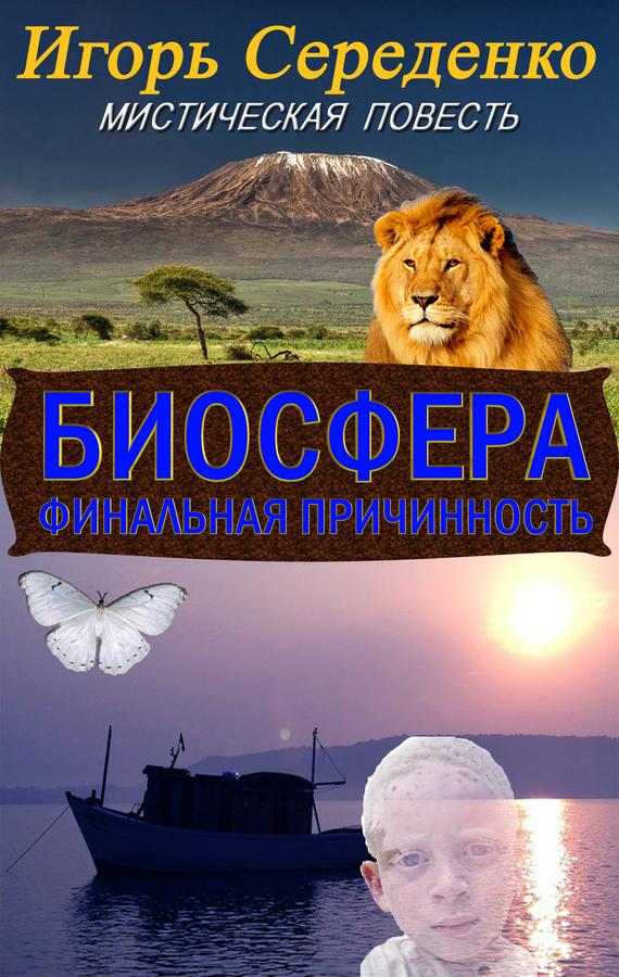 Обложка книги Биосфера (финальная причинность), автор Середенко, Игорь