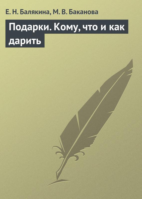 Подарки. Кому, что и как дарить - Е. Н. Балякина