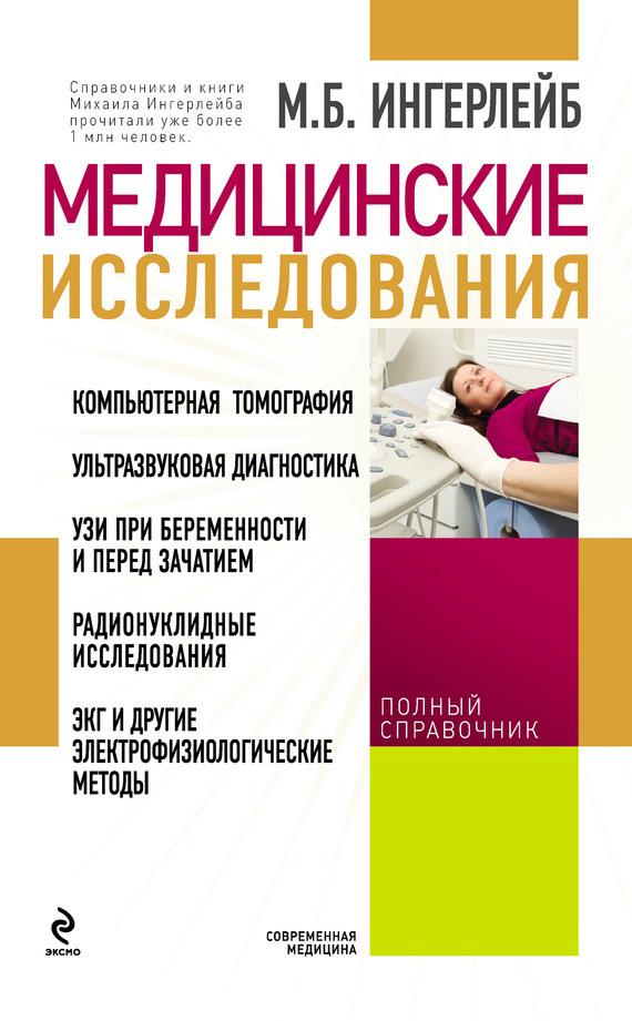 Михаил Ингерлейб Медицинские исследования: справочник медицинские исследования справочник