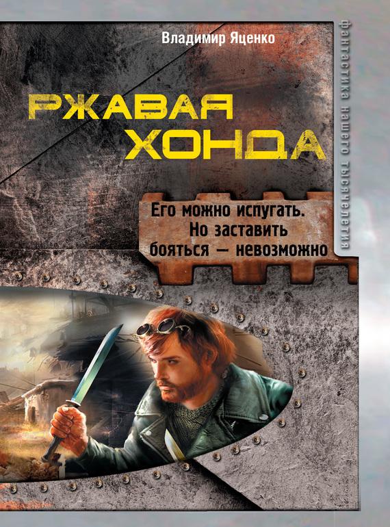 Ржавая Хонда (сборник) - Владимир Яценко